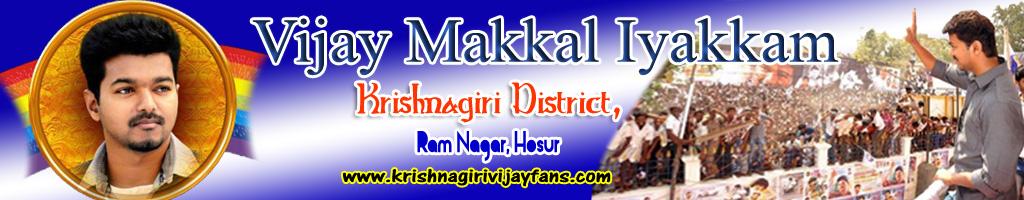Krishnagiri Mavatta Thalaimai Thalapathy Vijay Makkal Iyakkam